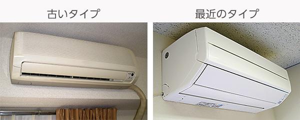 エアコン構造の変化