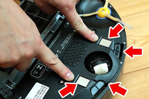 ルンバ (Roomba)のセンサーはここに!